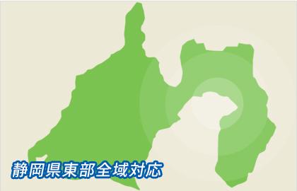 静岡県東部対応