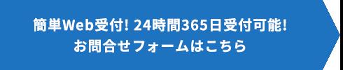 簡単WEB受付 24時間 365日受付可能