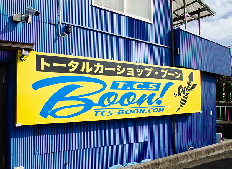 Total Car Shop Boon外観写真