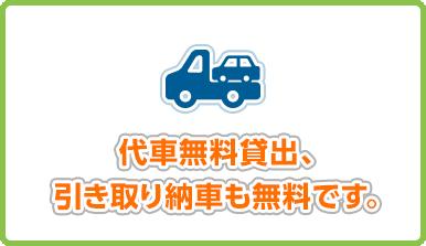 代車無料貸出、引き取り納車も無料です。